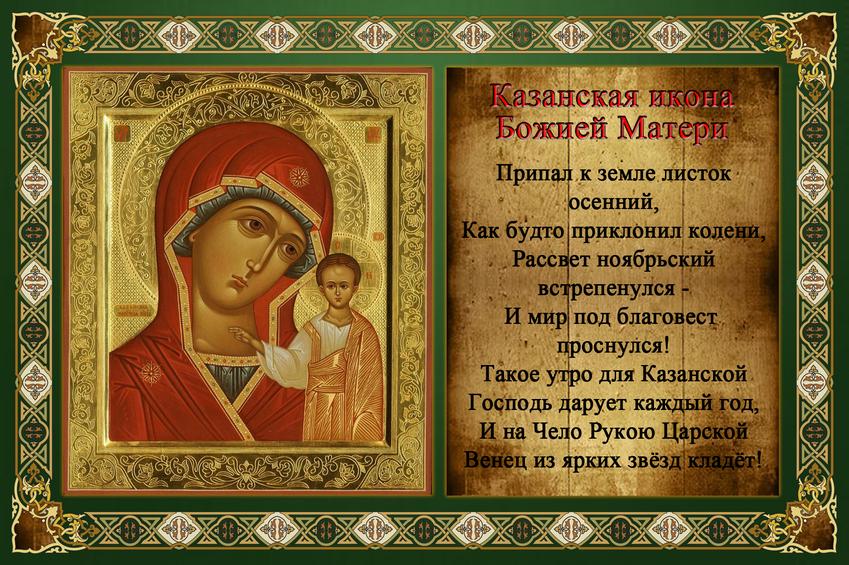 Поздравления с праздником божья матерь казанская